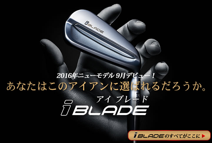 iBlade intro [Japan] [jpg]