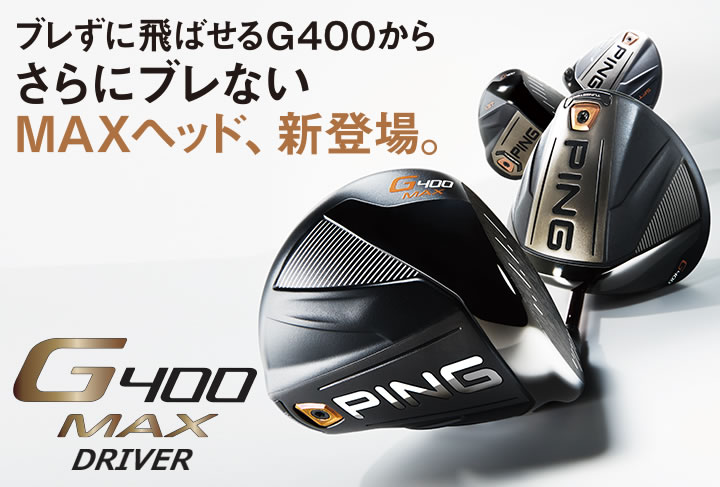 G400 Max driver sole and face views. Text reads: Splits fairways. shatters records. MOI to the max.