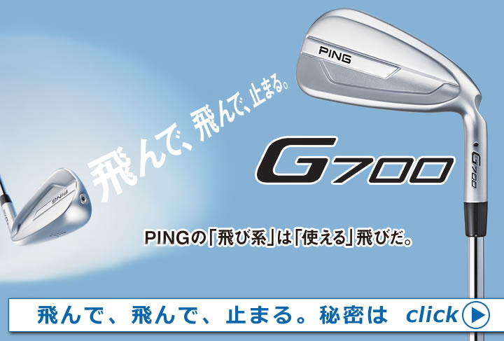 g700_iron_mobile_JP