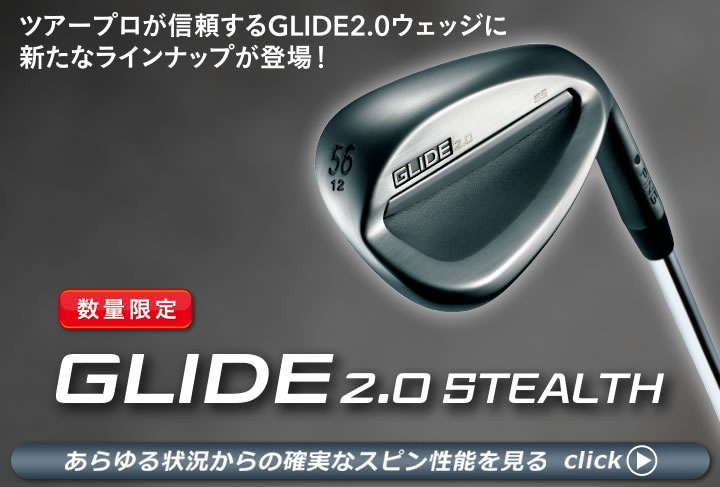 glide2-stealth_mobile_JP